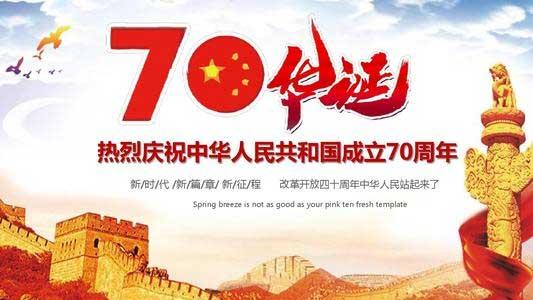 70周年国庆.jpg