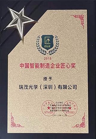 中国智能制造匠心奖