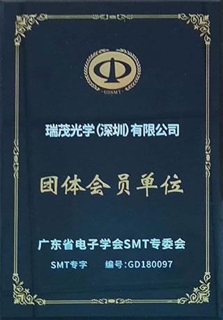 SMT团体会员单位