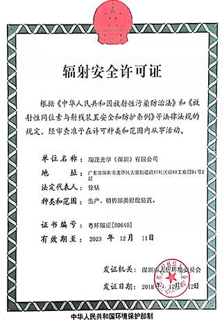 X-RAY辐射安全许可证