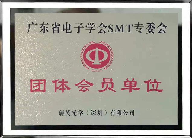 SMT团体委员会证书