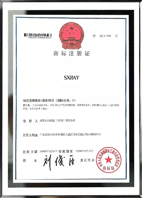 SXRAY商标