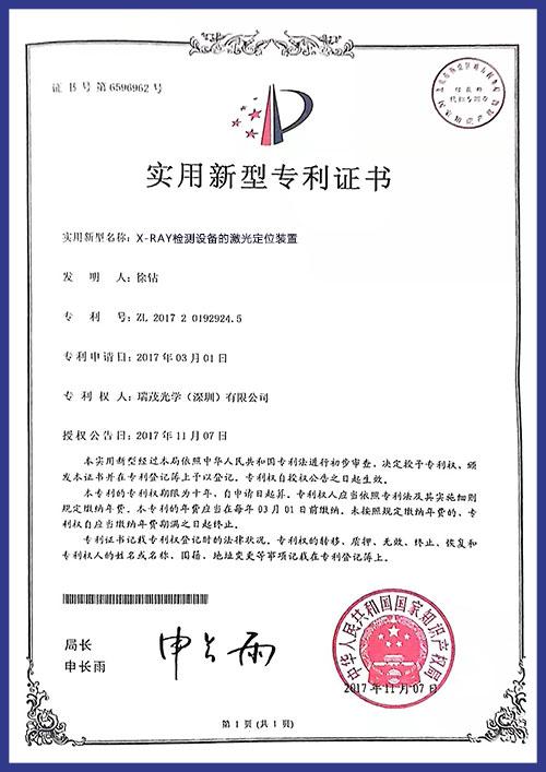 X-RAY设备实用型专利证书