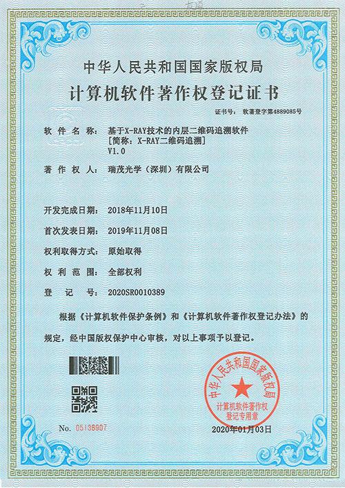 X-RAY软件著作证书